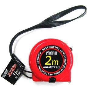 【処分品につき特別価格】ユニロック 13mmx2m UNL-1320[コンベックス メジャー 巻尺 測定 DIY 赤]|ficst