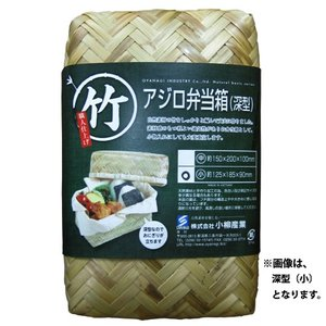小柳産業 アジロ弁当箱(深型) 小|ficst