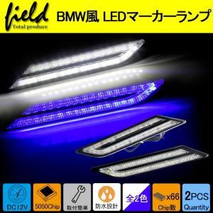 【汎用 LED マーカーランプ デイライト サイドマーカー】ホワイト ブルー 2色 12V 左右セット クリアレンズ LED 電装 パーツ|field-ag