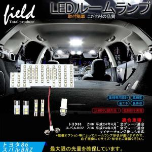 トヨタ 86 スバルBRZ ルームランプ LED 6点セット 純白色 交換専用工具付き 専用設計 SMD70発+3チップSMD13発 ホワイト 白 LEDランプ セット|field-ag