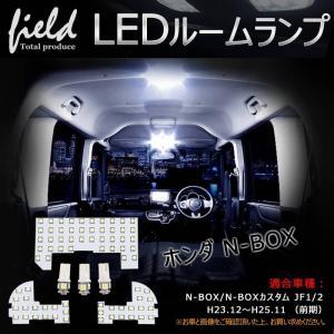 N-BOX JF1/2 前期 ルームランプ LED 6点セット 純白色 交換専用工具付き 専用設計 SMD91発 ホワイト 白 LEDランプ HONDA NBOX|field-ag