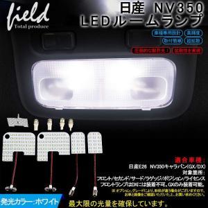 日産 NV350 キャラバン E26 ルームランプ LED 9点セット LED室内灯 ホワイト 3チップ 178連SMD LEDランプ 高輝度 交換専用工具付|field-ag
