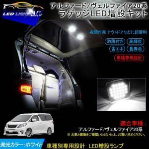 アルファード ヴェルファイア 20系 ラゲッジランプ LED 増設キット 片側 3チップ SMD26個  ラゲッジランプ ルームランプ LEDランプ  バックドア|field-ag