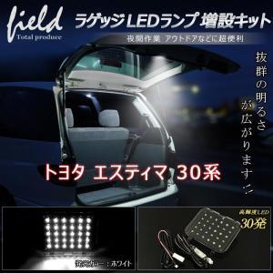 エスティマ 30系 ラゲッジランプ LED 増設キット 片側3チップ SMD30個 ラゲッジランプ ルームランプ  LEDランプ バックドア ESTIMA|field-ag