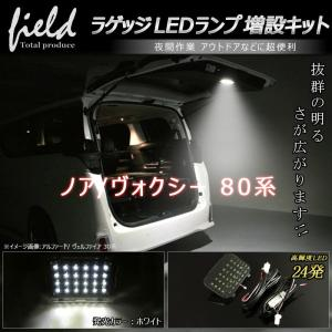 ノア ヴォクシー 80系  ラゲッジランプ LED 増設キット 片側3チップ SMD24個 増設 ラゲッジランプ  ルームランプ   バックドア NOAH VOXY|field-ag