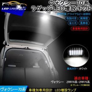 ヴォクシー 70系 ラゲッジランプ LED 増設キット 3チップ SMD18個 ルームランプ バック...