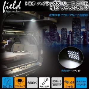 ハイラックス サーフ 215系 ラゲッジランプ LED 増設キット 片側高輝度SMD24発 増設ランプ ルームランプ  バックドア|field-ag