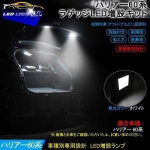 ハリアー 60系 ラゲッジランプ 増設キット LED 純白色 専用設計 ルームランプ バックドア HARRIER|field-ag