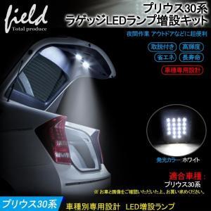 プリウス 30系 ラゲッジランプ LED 増設キット 片側高輝度 SMD18発 増設 ルームランプ  LEDランプ バックドア 電装 パーツ 内装 アクセサリー|field-ag