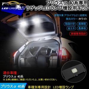 プリウスα 40系 ラゲッジランプ LED 増設キット アクア 3チップSMD25個 ルームランプ  LEDランプ  バックドア PRIUS|field-ag