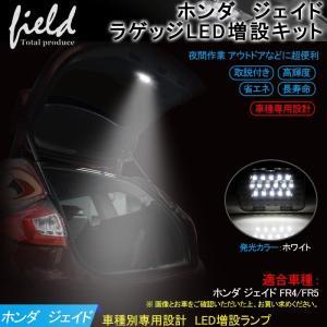 ジェイド FR4 FR5 ラゲッジランプ 増設キット LED 純白色 ルームランプ 専用設計|field-ag