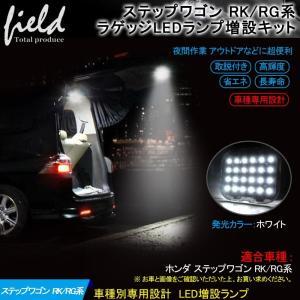 ステップワゴン RK RG系 ラゲッジランプ 増設キット LED 純白色 ルームランプ 専用設計|field-ag