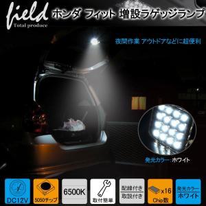 フィット ラゲッジランプ LED 増設キット 片側高輝度SMD16発 増設 ルームランプ カスタム  LEDランプ トラック バックドア|field-ag