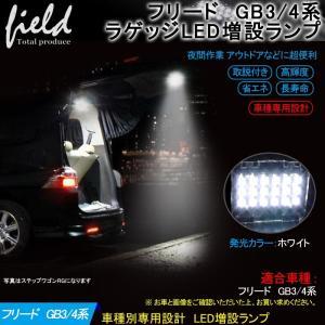 ホンダ フリード ラゲッジランプ 増設キットLED 純白色 ルームランプ 専用設計|field-ag