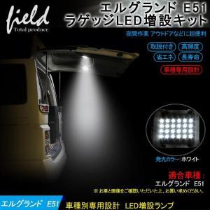 エルグランド E51 ラゲッジランプ 増設キット LED 純白色 ルームランプ 専用設計|field-ag