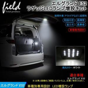 エルグランド E52 ラゲッジランプ 増設キット LED 純白色 ルームランプ 専用設計 バックドア ホワイト|field-ag