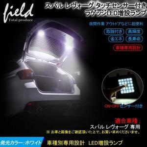 レヴォーグ ラゲッジランプ 増設キット タッチセンサー付き LED 純白色 ルームランプ 専用設計|field-ag