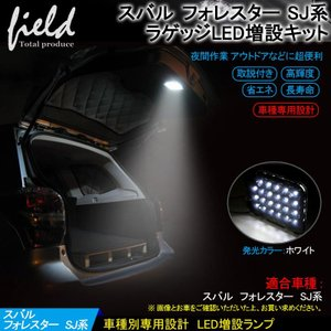 フォレスター SJ系 ラゲッジランプ LED 増設キット 取説付き ホワイト 白 室内 ルームランプ カスタム 増設用 LEDランプ トラック|field-ag