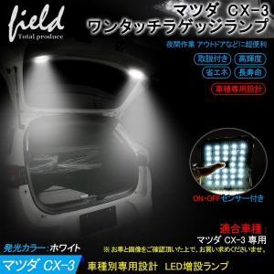 CX-3 ラゲッジランプ 増設キット タッチセンサー付き LED 純白色 ルームランプ 専用設計|field-ag