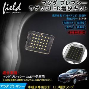 プレマシー CWEFW系 ラゲッジランプ 増設キット LED 純白色 ルームランプ 専用設計|field-ag