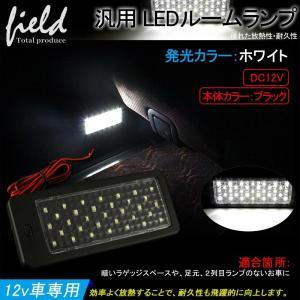 汎用 12V車 ルームランプ 増設キット ブラック LED 純白色 SMD33連 ラゲッジ フットランプ 専用設計|field-ag