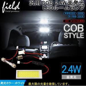 汎用 ルームランプ LED T10 BA9s T10×31〜T10×42 12V 24V兼用 T10×37 ルーム球 室内灯|field-ag