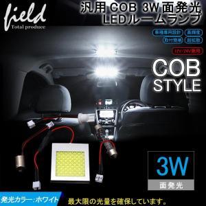 汎用 ルームランプ LED T10 BA9s T10×31〜T10×42 12V用 T10×37 ルーム球 室内灯|field-ag