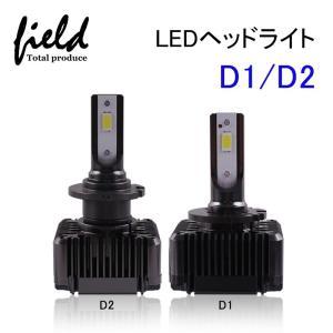 LEDヘッドライト 一年保障 D1 D2 D3 D4 D8 6400LM 最新モデル 6500K IP65 ホワイト発光 オールインワンタイプ D2S D2C D4S D4C プリウスZVW30 スカイライン|field-ag