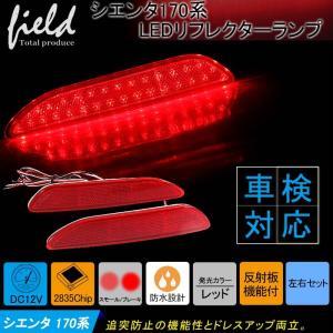 トヨタ シエンタ170 170系 LEDリフレクター LED ブレーキランプ LED リフレクターランプ スモール/ブレーキ連動 リフレクター  電装品 外装 パーツ|field-ag