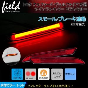 トヨタ アルファード/ヴェルファイア20系 LEDリフレクターランプ レッドレンズ 左右セット LEDバー スモール/ブレーキ連動 ツインファイバー リフレクター|field-ag
