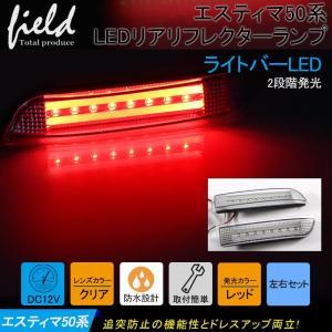 バートヨタ エスティマ50系 LEDリフレクターランプ クリアレンズ 左右セット LEDバー スモール/ブレーキ連動 リフレクター アルファード10系/20系など|field-ag