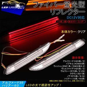 トヨタ 汎用 ファイバー蛍光式 LED リフレクター アルファード ヴェルファイア20系 ノア ヴォクシー70系 ウインカー連動クリア|field-ag