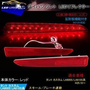 TANTO タント LA600S LA610S リフレクター  LED リフレクターランプ  ポジション/ブレーキ連動リフレクター|field-ag