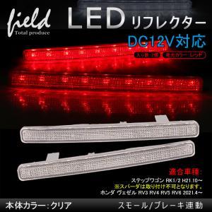 ホンダ ステップワゴン RK1/2 バックランプ付き LEDリフレクター スモール/ブレーキ連動 クリア 白 左右set スモール&ブレーキ連動 追突防止|field-ag