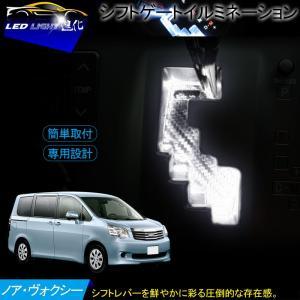 トヨタ ノア/ヴォクシー 70/75系 シフトゲートLEDイルミネーション ホワイト 白 シフトゲートイルミネーション シフト イルミ LED ボクシー ZRR7#系|field-ag