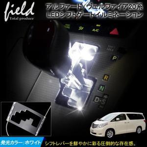トヨタ アルファード/ヴェルファイア20系 シフトゲートLEDイルミネーション ホワイト 白 シフトゲートイルミネーション シフト 室内 ルームランプ LED|field-ag