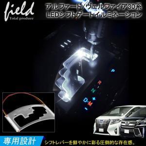 トヨタ アルファード/ヴェルファイア30系 シフトゲート LED イルミネーション ホワイト/レッド  ルームランプ|field-ag