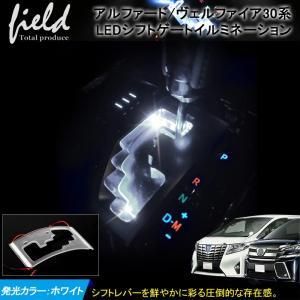 トヨタ アルファード/ヴェルファイア30系 シフトゲート LED イルミネーション ホワイト 白 室内 ルームランプ|field-ag
