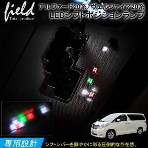 トヨタ アルファード/ヴェルファイア20系 LEDシフトポジションランプ イルミネーション シフト イルミ 室内 ルームランプ LED TOYOTA|field-ag