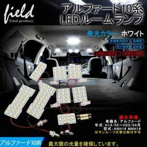トヨタ アルファード 10系 LED ルームランプ 11点セット 純白色 ルーム球 交換専用工具付き 専用設計|field-ag