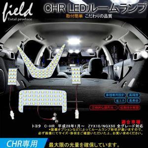 トヨタ C-HR LED ルームランプ 4点セット Aタイプ 工具付 専用設計 3チップSMD ホワイト 白 増設 ラゲッジランプ field-ag