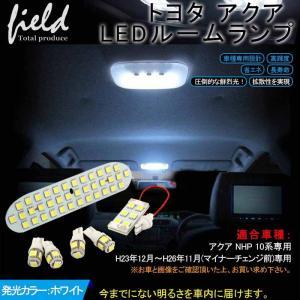 ■商品番号 FLD0124  ■商品名 トヨタ アクア LEDルームランプ  ■セット内容 フロント...