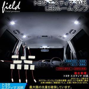 トヨタ エスティマ 30系 LED ルームランプ 純白色 ルーム球 交換専用工具付き 電装パーツ 内装 専用設計 ホワイト|field-ag