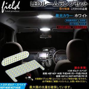 ■商品番号 FLD0142  ■商品名 トヨタ ポルテ/スペイド 140系 LED ルームランプ 2...