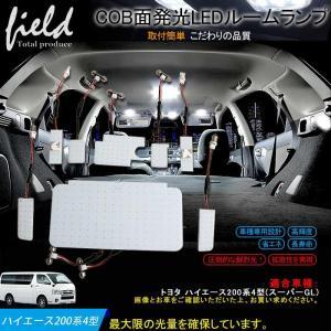 トヨタ ハイエース 200系 4型 5型 6型 スーパーGL用 COB面発光 ルームランプ 純白色 LEDルーム球 交換工具付き 専用設計 ホワイト 白 LEDランプ|field-ag