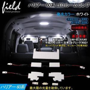 トヨタ ハリアー 60系 LED ルームランプ 純白色 COB ルーム球 交換専用工具付き 専用設計|field-ag