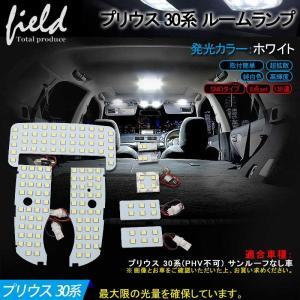 トヨタ プリウス 30系 プリウスα 40系 LED ルームランプ 純白色 ルーム球 交換専用工具付き 専用設計|field-ag