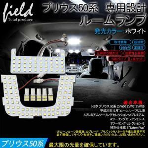 トヨタ プリウス 50系 ZVW50 LED ルームランプ 純白色 ルーム球 交換専用工具付き 専用設計|field-ag