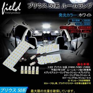 トヨタ プリウス 50系 LED ルームランプ 純白色 ルーム球 交換専用工具付き 専用設計|field-ag