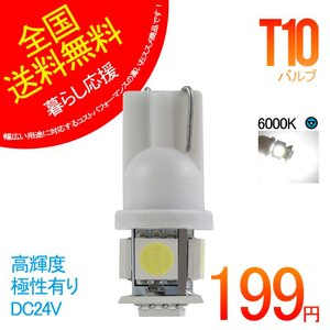 24V T10バルブ LEDバルブ ホワイト発光 ポジション 電球 車内ランプ 極性有り 特価セール 全国送料無料|field-ag
